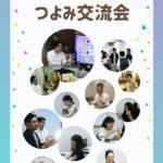 10/28 つよみ交流会@zoom